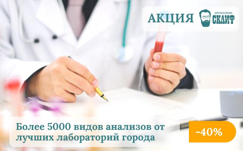 общий анализ крови, клинический анализ крови