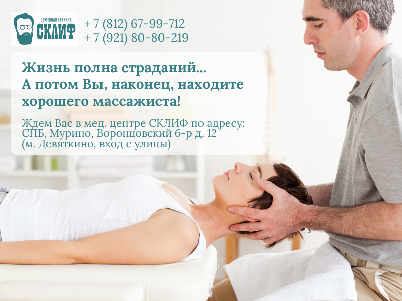 медицинский массаж мурино, медицинский массаж девяткино, медицинский массаж спб, лечебный массаж мурино, лечебный массаж девяткино, лечебный массаж спб