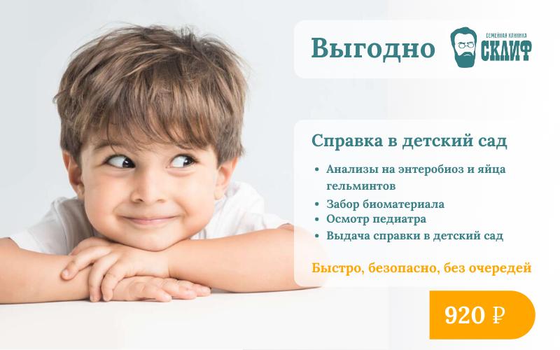 Справка в детский сад после болезни или отпуска