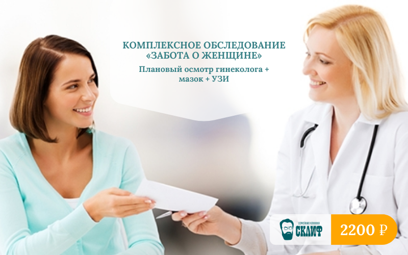 хороший гинеколог в мурино, осмотр гинеколога, консультация врача гинеколога
