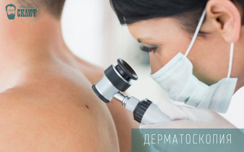дерматоскопия в спб мурино девяткино, дерматолог в мурино