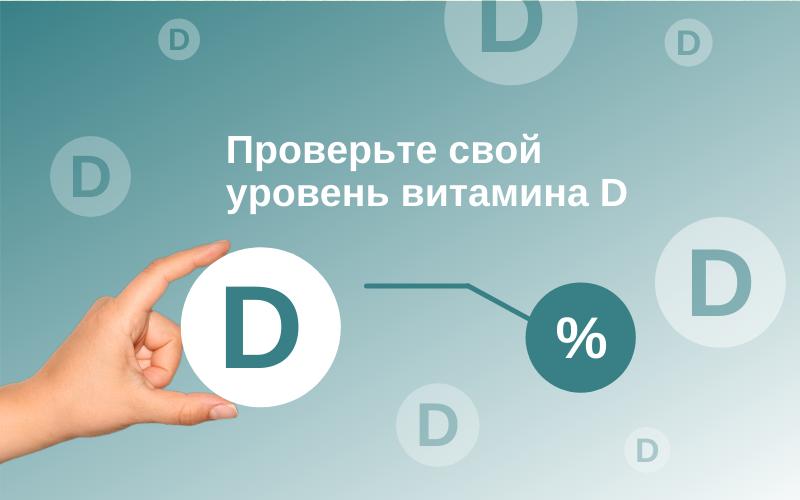сдать анализ на витамин Д 25-OH витамин D